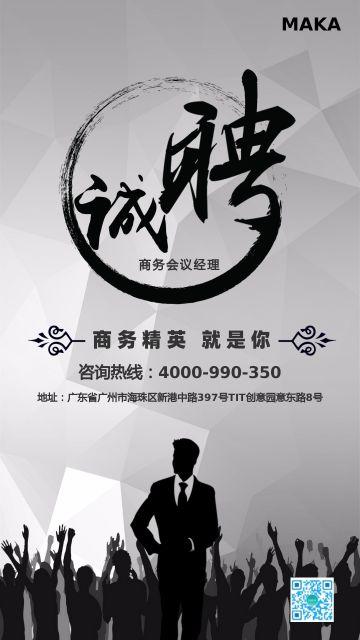 保险行业精英包装精英招募手机海报模板