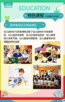 国际幼儿园早教班教育培训卡通大气招生简章
