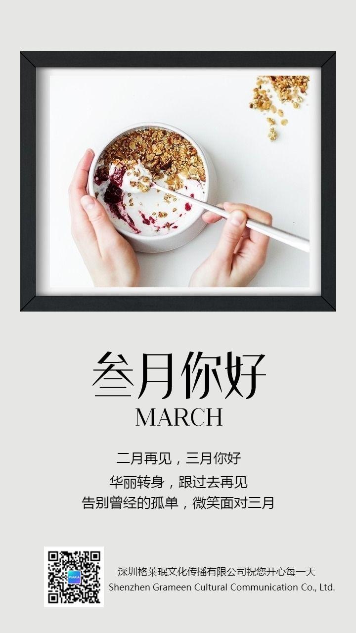 简约文艺早安日签祝福问候系列海报