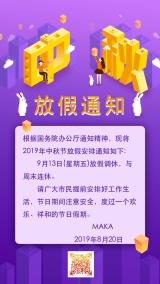 中秋节放假通知时尚炫酷风格放假通知宣传海报