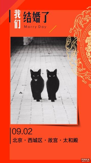 红色创意结婚请柬海报