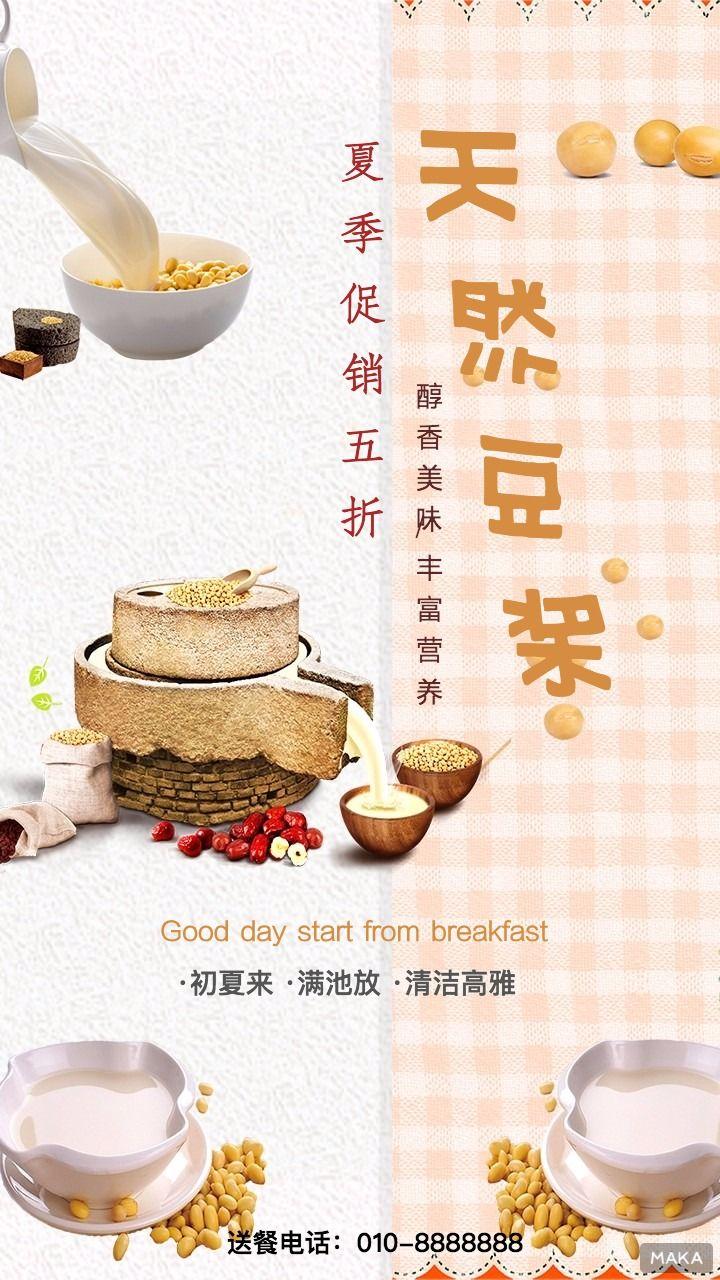 豆浆早餐宣传海报