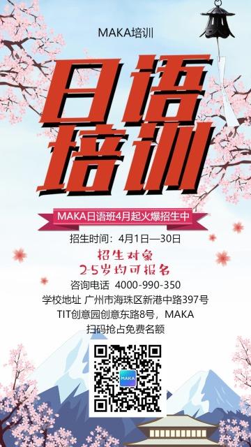 小清新日语培训班招生宣传手机海报