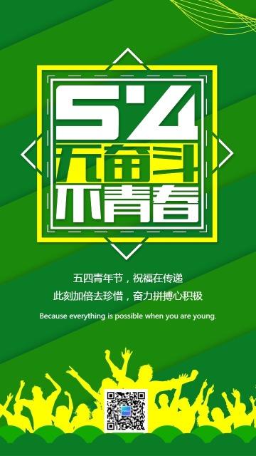 绿色简约五四青年节励志宣传海报