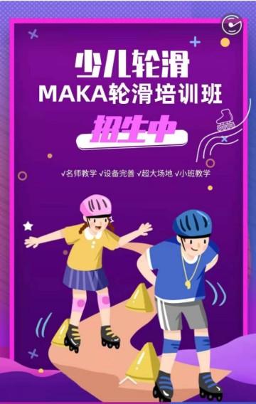 紫色卡通风酷炫少儿轮滑培训班招生推广H5模板