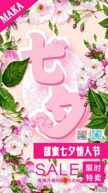 甜蜜七夕情人节