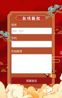 红色大气中秋国庆企业邀请函动态H5模板