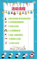 圣诞节幼儿园平安夜邀请函祝福贺卡礼物亲子游戏雪花