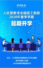 蓝色商务风人社部要求全国技工院校2020年春季学期延期开学通知宣传h5