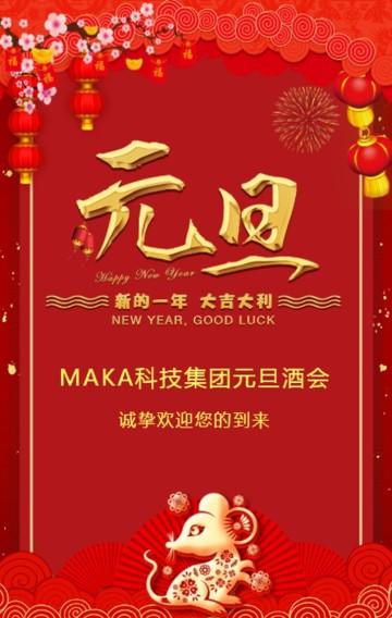 中国风红色喜庆元旦酒会邀请函H5