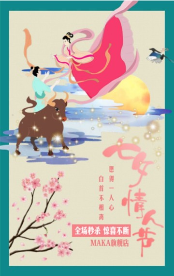 古典中国风唯美清新黄色绿色七夕情人节H5