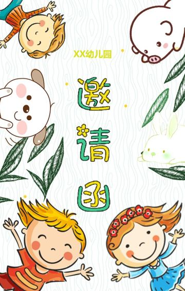 白色可爱幼儿园活动儿童邀请函文艺汇演H5