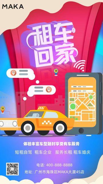 彩色酷炫汽车服务租车促销宣传推广手机海报