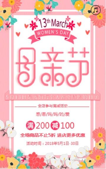 清新文艺粉色感恩母亲节优惠促销