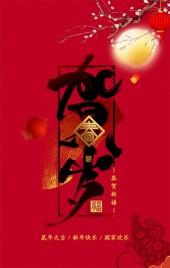 红色中国风鼠年贺岁恭贺新禧海报