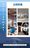 商务科技大气简约风格科技通用企业招聘H5模板