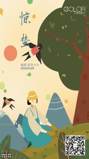 传统惊蛰二十四节气企业通用手绘插画宣传海报(三颜色设计)
