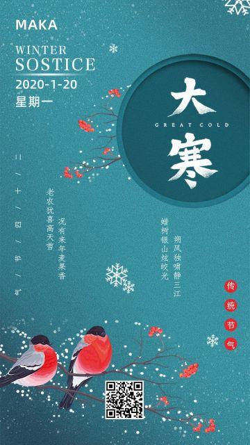 简约雅致水蓝色传统节气之大寒中式日签宣传手机海报模版