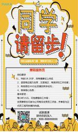 黄色卡通手绘校园学生兼职招聘海报