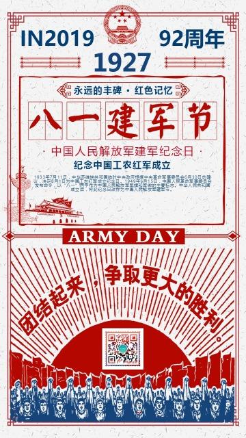 红色民国风八一建军节92周年创意海报