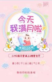 卡通风宝宝满月百日周岁宴请邀请函H5模板