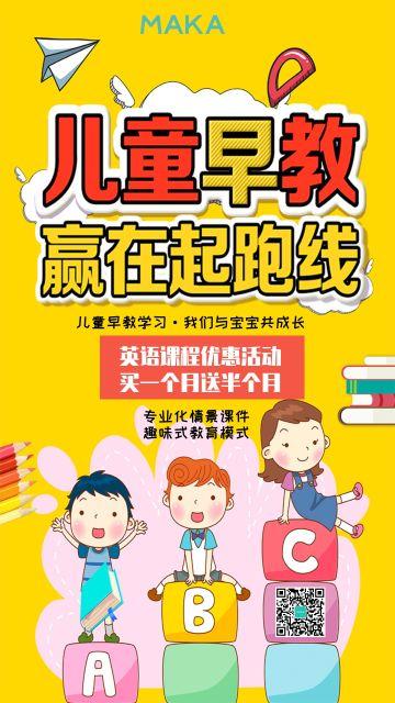 黄色卡通插画风早教英语课招生优惠教育培训招生宣传海报