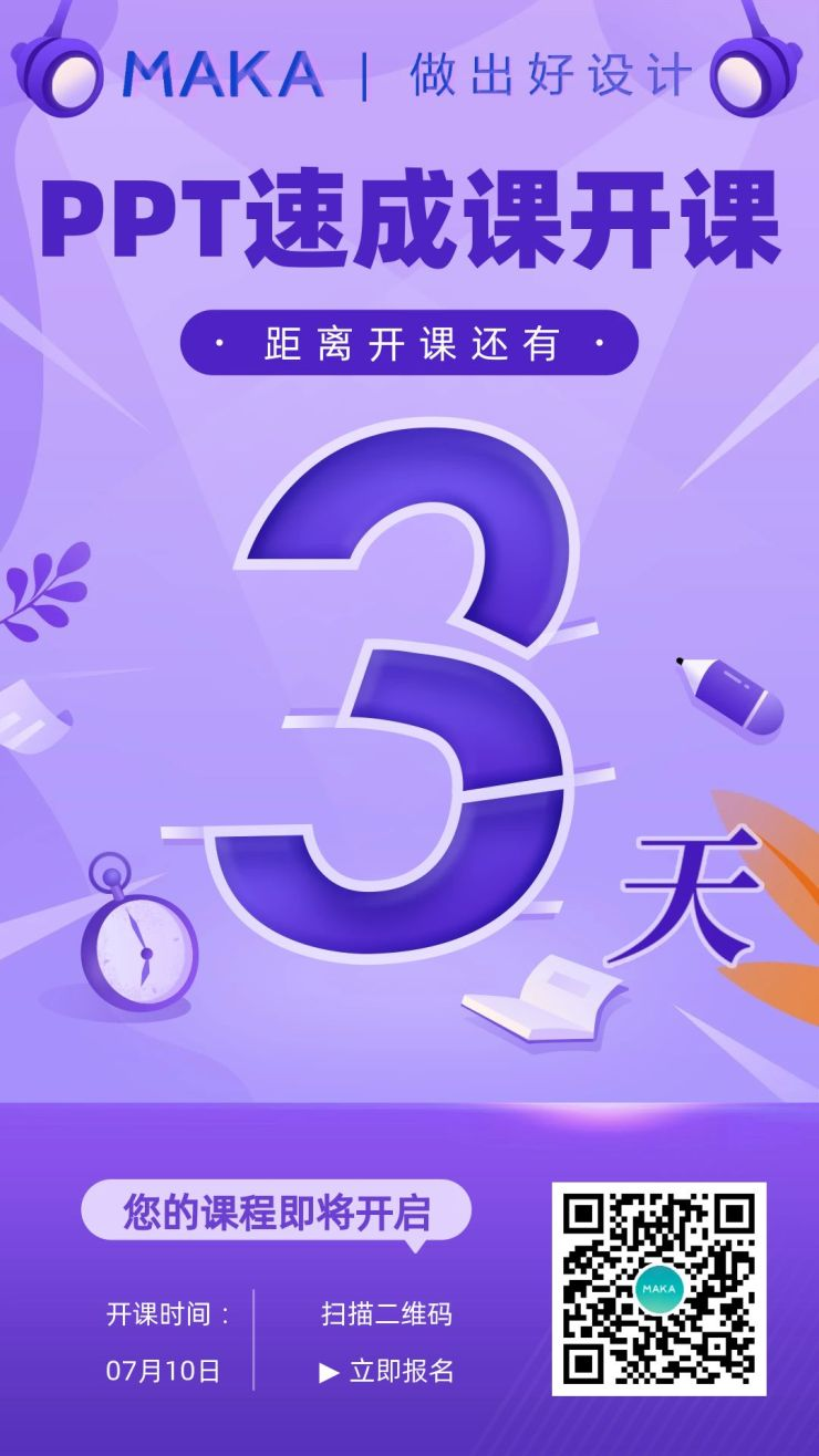 紫色简约风PPT速成课开课倒计时宣传海报