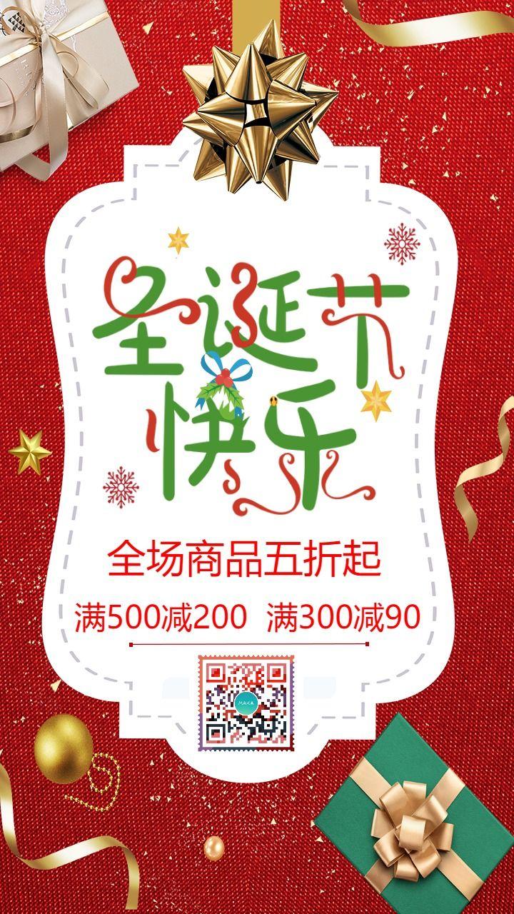 大气时尚圣诞节活动促销