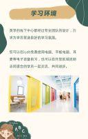 绿色小清新风格英语培训机构招生H5