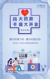 蓝色简约药店开业大酬宾促销活动H5模板