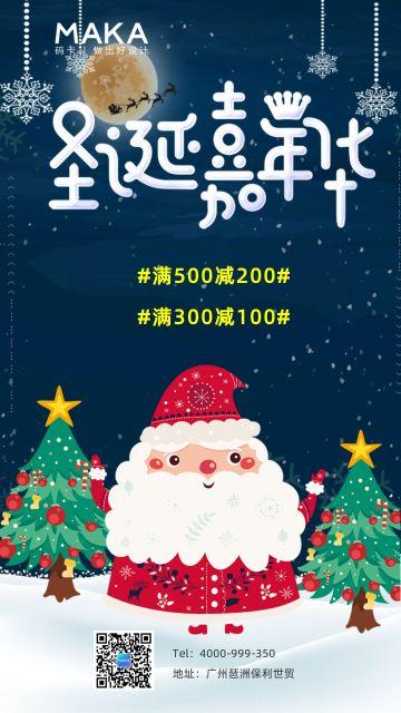 1912圣诞卡通商家促销海报
