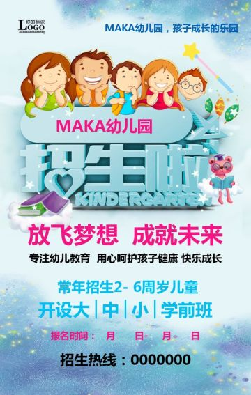 幼儿园 学校 招生 宣传 介绍 幼儿园画册  开园典礼邀请函