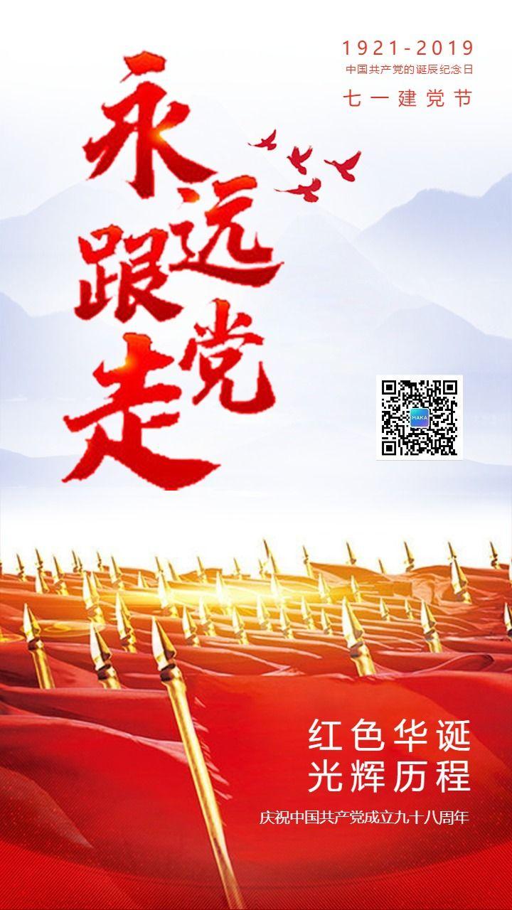 七一建党节节日介绍节日祝福节日活动入党誓词优秀党员节日宣传海报模板