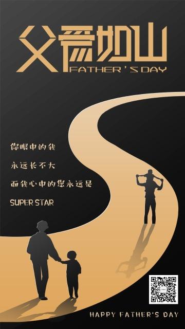 黑金简约风父亲节手机版节日祝福贺卡海报