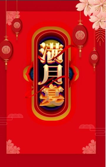 红色喜庆高端大气宝宝满月宴邀请函H5