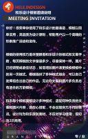 紫色高端科技会议邀请函翻页H5