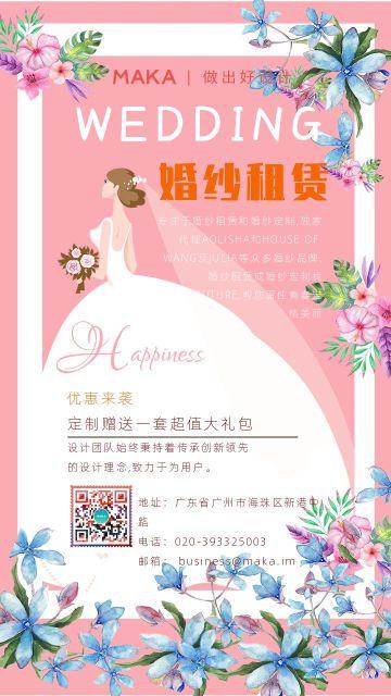 粉色浪漫婚纱租赁服饰类宣传手机海报