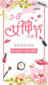 女生节三八女神节美妆促销优惠祝福贺卡企业个人通用唯美浪漫清新文艺