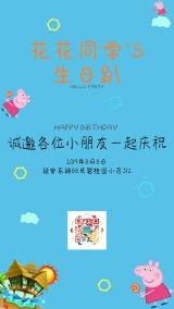 小猪佩奇宣传海报春游秋游同学聚会幼儿培训生日会邀请生日派对 邀请函 家长邀请