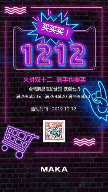 霓虹风双12促销宣传海报