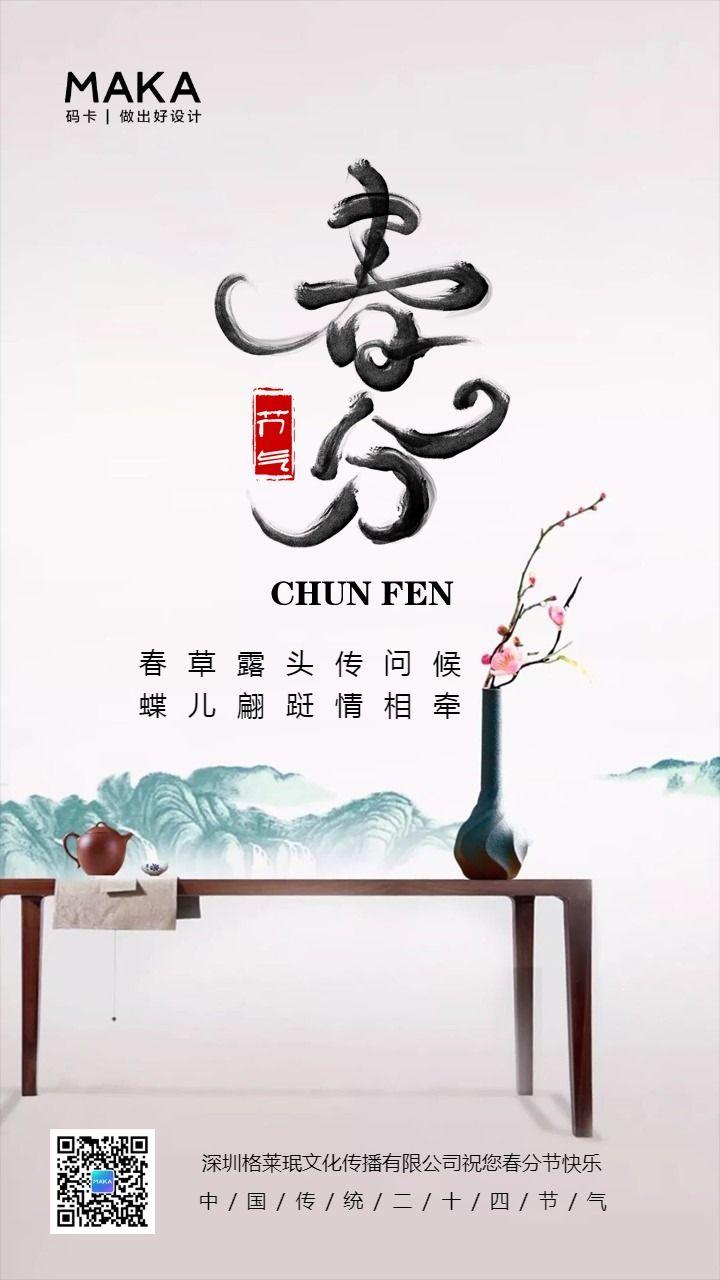 文艺中国风传统春分节气日签海报