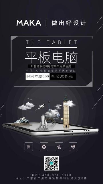 黑色扁平促销活动3C数码手机海报