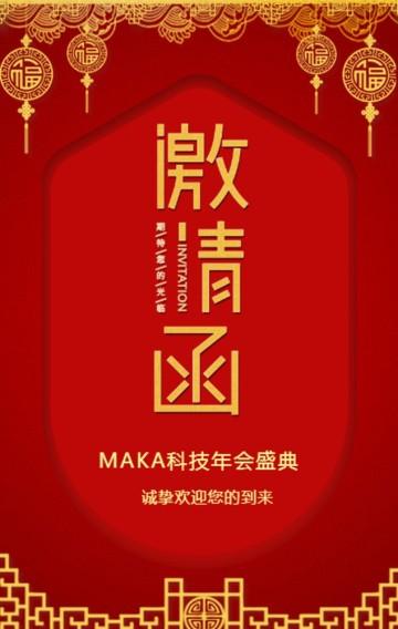 中国风红色简约大气企业年会邀请函H5