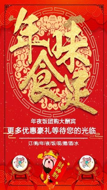 红色喜庆年味食足年夜饭预订促销活动手机海报