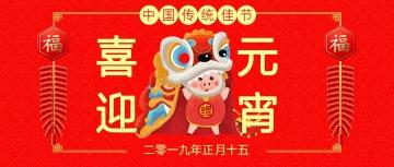 中国风红色中国传统佳节正月十五元宵促销祝福企业个人单位企业元宵祝福