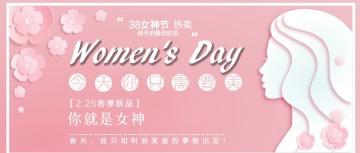 38女神节妇女节简约时尚清新粉色女生公众号封面大图宣传