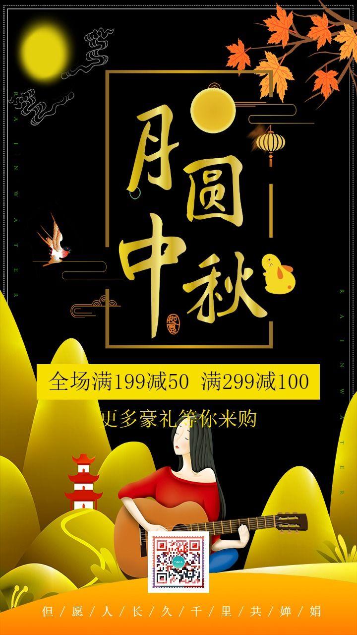 时尚炫酷八月十五中秋节店铺促销活动