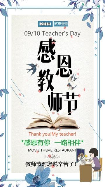清新文艺大气灰色9月10日教师节 感恩教师节 老师您辛苦了