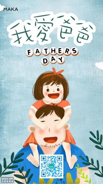 父亲节海报,儿童节海报,卡通插画风格