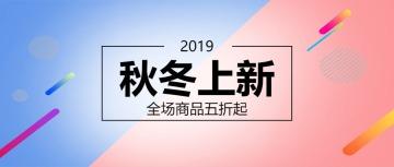 简约时尚秋冬新品上新公众号头图